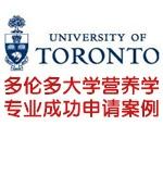 加拿大多伦多大学营养学专业本科成功申请
