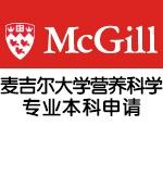 麦吉尔大学营养科学专业本科申请