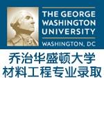 美国大学材料工程专业成功申请