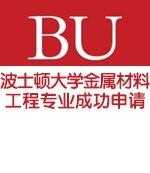 波士顿大学金属材料工程专业成功申请