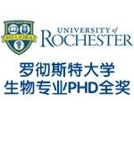 罗彻斯特大学-生物专业全奖