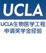 UCLA生物医学工程申请奖学金经验