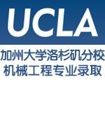 UCLA成功录取