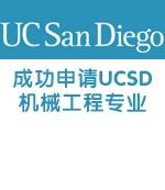 UCSD 机械工程专业成功摘得录取