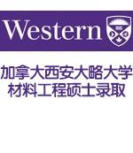 成功申请加拿大西安大略大学材料工程硕士