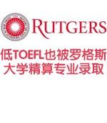 低TOEFL也被罗格斯大学精算专业录取