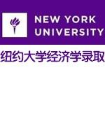 X同学被纽约大学经济学成功录取