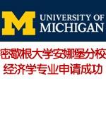 密歇根大学安娜堡分校经济学专业申请成功案例