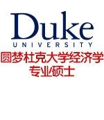 圆梦杜克大学经济学专业硕士