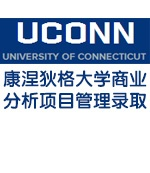 H同学被康涅狄格大学商业分析项目管理成功录取
