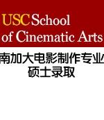 圆梦电影类顶级名校―南加大电影制作专业硕士录取