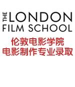 伦敦电影学院:梦想成功,源自内心的热爱