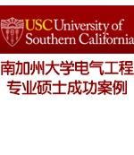 南加州大学电气工程专业硕士成功案例