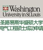 圣路易斯华盛顿大学电气工程专业硕士成功申请