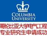 哥伦比亚大学电气工程专业研究生申请成功