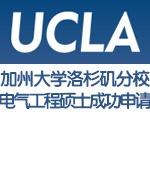 加州大学洛杉矶分校电气工程专业硕士申请