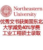 优秀文书获美国东北大学减免40%学费工业工程硕士录取