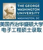 美国乔治华盛顿大学电子工程专业硕士申请成功