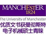 优质文书获英国曼彻斯特大学电子机械硕士青睐