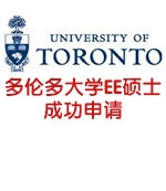 多伦多大学EE硕士成功申请