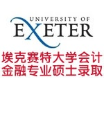 埃克赛特大学会计金融专业硕士申请成功