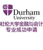 杜伦大学金融与会计专业成功申请