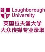 英国拉夫堡大学大众传媒专业顺利申请