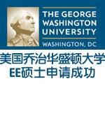 美国乔治华盛顿大学EE硕士申请成功