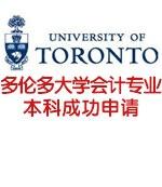 多伦多大学会计专业本科成功申请