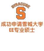 成功申请美国雪城大学EE专业硕士-梦圆名校