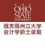 放飞梦想-金东方留学助力拿下俄亥俄州立大学会计学硕士