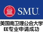 美国南卫理公会大学EE专业申请成功