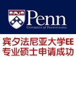 圆梦2016-宾夕法尼亚大学EE专业硕士申请成功