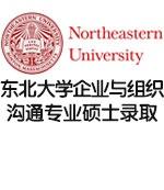 东北大学企业与组织沟通专业硕士申请成功