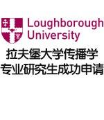 英国拉夫堡大学传播学专业研究生成功申请