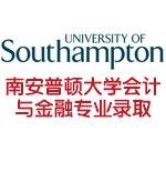 无语言成绩成功申请南安普顿大学会计与金融专业