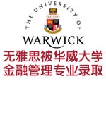 无雅思成绩喜被英国华威大学金融管理专业录取