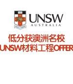 低分学子获澳洲八大名校UNSW材料工程硕士OFFER
