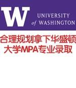 合理规划拿下华盛顿大学MPA专业录取