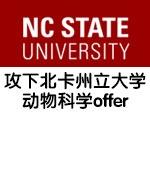 实习经历+专业热情,攻下北卡州立大学动物科学offer