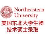 美国东北大学生物技术硕士录取