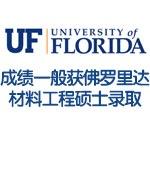 成绩一般获佛罗里达大学材料工程硕士录取+$4500