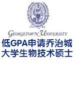 低GPA申请乔治城大学生物技术硕士