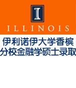 成功逆袭被伊利诺伊大学厄巴纳-香槟分校UIUC金融学硕士录取