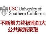不断努力终被南加大USC公共政策录取