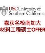 喜获美国名校USC南加州大学材料工程硕士OFFER