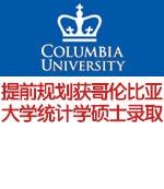 提前规划获哥伦比亚大学统计学硕士录取