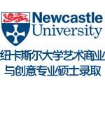 英国纽卡斯尔大学艺术商业与创意专业硕士录取