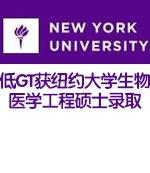 低GT斩获美综排32的纽约大学生物医学工程硕士录取