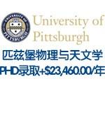 成绩一般逆袭被匹兹堡大学/雪城大学物理与天文学博士PHD全奖成功